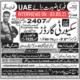 UAE Job